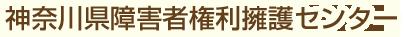 障害者虐待相談窓口…神奈川県障害者権利擁護センター